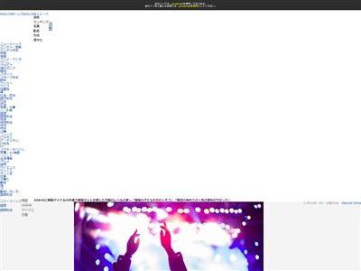 炎上 AKB48 韓国アイドル 批判に関連した画像-02