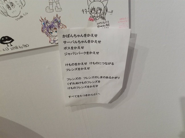 けものフレンズ けもフレ アンチ 張り紙に関連した画像-02