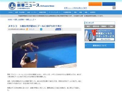 プール 溺死に関連した画像-02