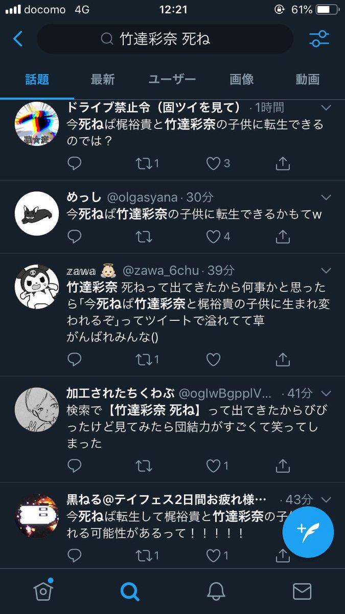 竹達彩奈 梶裕貴 結婚 ツイッター 反応 死ねに関連した画像-04