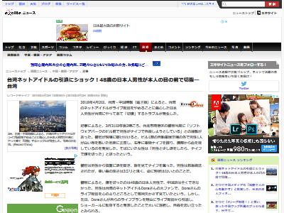 台湾ネットアイドル 日本人男性 切腹に関連した画像-02