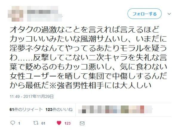 ニコニコ動画 コメント 女性ユーザー アニメキャラ 批判 オタク 集団 ダサいに関連した画像-03