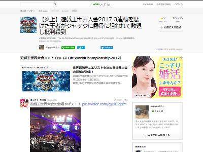 遊戯王 世界大会 2017 ジャッジ 審判 警告 炎上に関連した画像-02