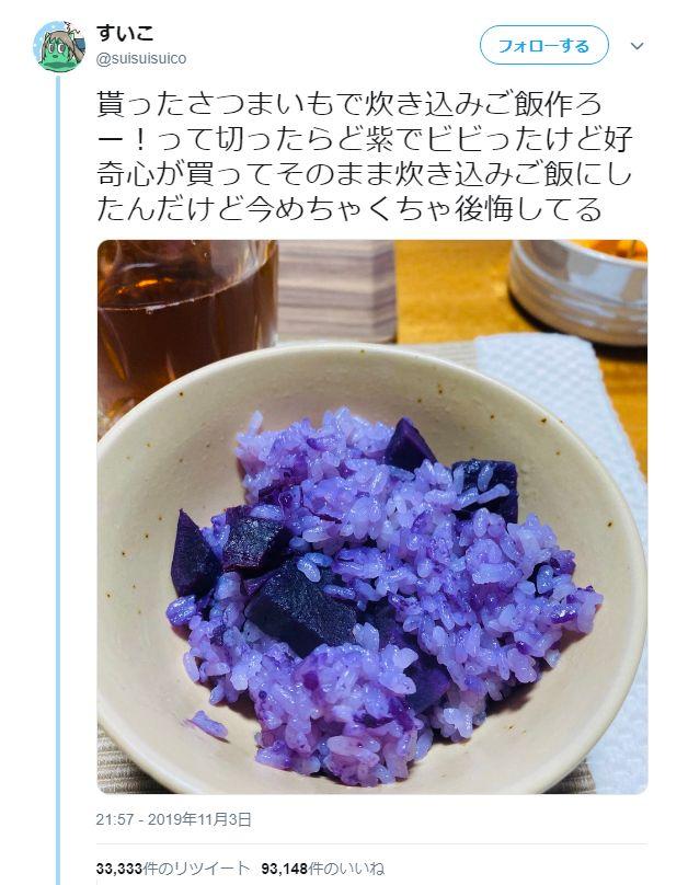 ツイッター サツマイモ 炊き込みご飯 後悔に関連した画像-05