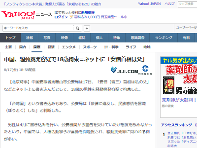 安倍総理 安倍晋三 息子 中国人 逮捕 に関連した画像-02