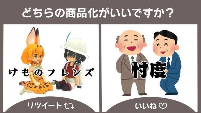けものフレンズ ファミリーマート ファミマ 商品化 忖度 ツイッター RT いいねに関連した画像-02