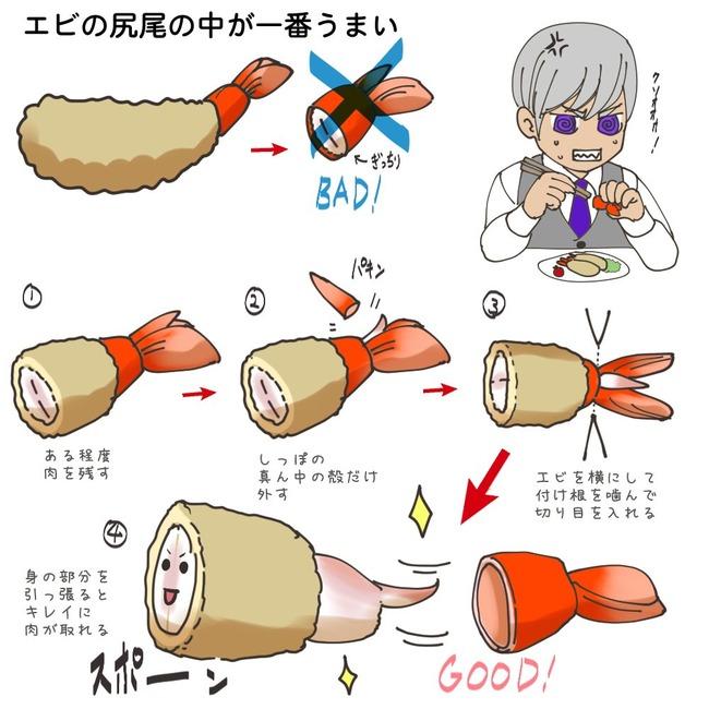 海老 エビ 尻尾 取り出し方 中身 食べ方に関連した画像-02