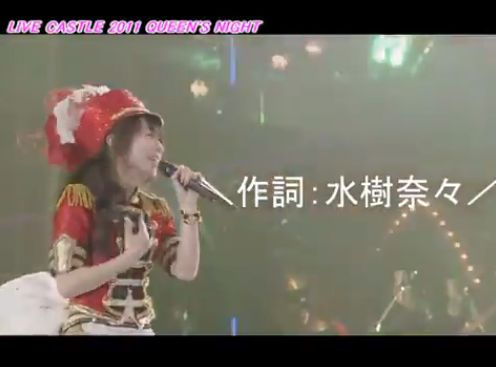 声優 水樹奈々 ライブ 歌詞に関連した画像-07