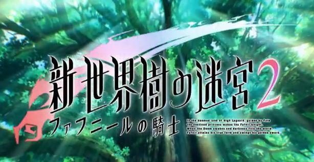 新・世界樹の迷宮2 ファフニールの騎士に関連した画像-01