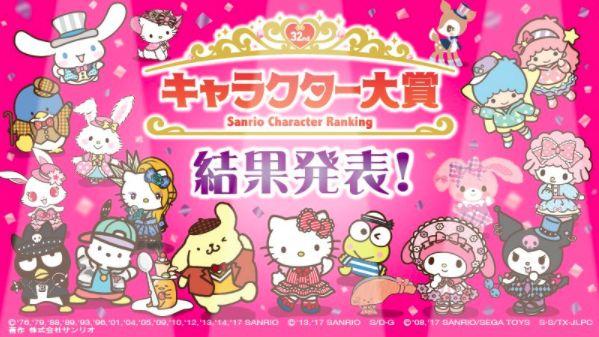 サンリオキャラクター大賞 サンリオ シナモン シナモロール ポムポムプリン マイメロディに関連した画像-01