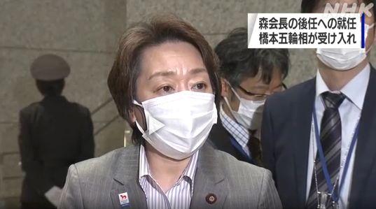 橋本聖子 オリンピック パラリンピック 東京五輪 組織委員長に関連した画像-01