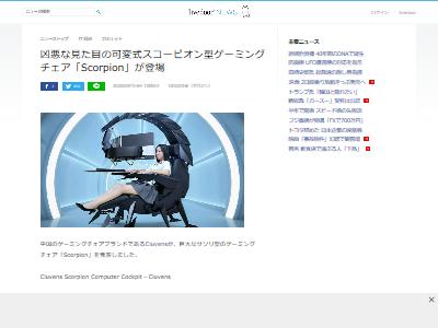 ゲーミング チェア Scorpion Cluvens 中国 に関連した画像-02