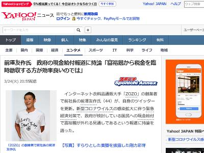 前澤友作 現金給付 富裕層 税金 徴収に関連した画像-02