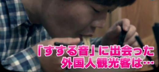 日本人 麺類 すする音 外国人 ヌーハラ ヌードルハラスメント とくダネ!に関連した画像-05
