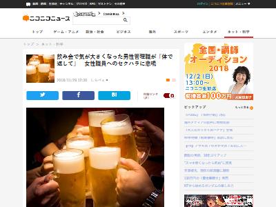 飲み会セクハラ管理職に関連した画像-02