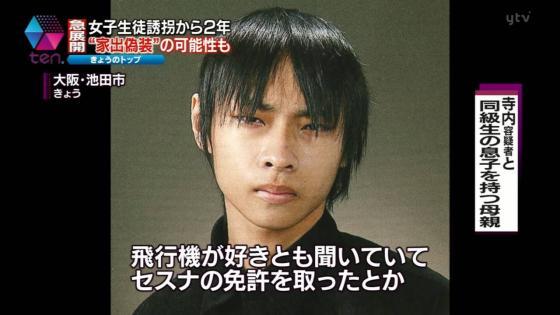 女子中学生誘拐 同級生 ツイッターに関連した画像-01