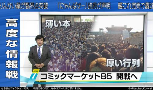 NHK コミケに関連した画像-01