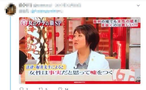 日本 女性 差別 搾取 クソリプ 女性差別 に関連した画像-08