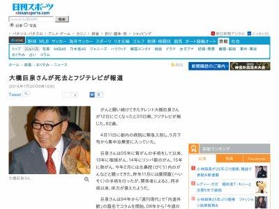 大橋巨泉 死去 訃報に関連した画像-02