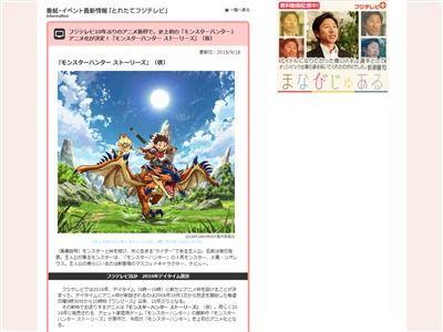 モンハン モンスターハンター フジテレビ 国民的アニメ に関連した画像-02
