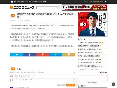 十字架 フェイスブック 逮捕 バカッター 無職 北海道 函館市に関連した画像-02