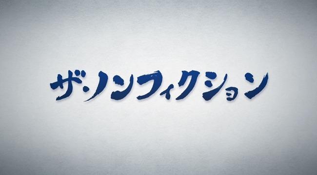 フジテレビ ザ・ノンフィクション ヤラセ 告発に関連した画像-01