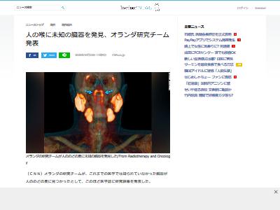人言 喉 未知の臓器 発見に関連した画像-02
