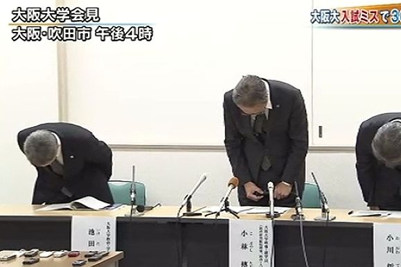 大阪大学 阪大 受験生 入試ミス 不合格 不祥事 犠牲者に関連した画像-01