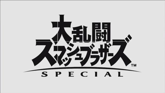 大乱闘スマッシュブラザーズ SPECIAL スマブラダイレクトに関連した画像-01