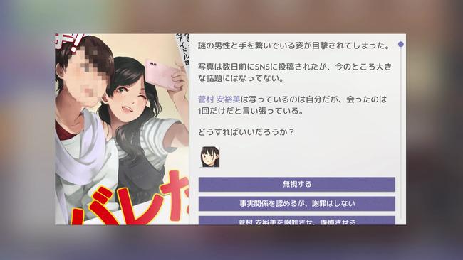 アイドルマネージャー Idol Manager 闇のアイマス バグ スキャンダル アップデート ブラック企業に関連した画像-05