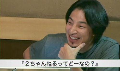 ひろゆき 西村博之 2ちゃんねる 4chan moot 管理人 掲示板に関連した画像-01