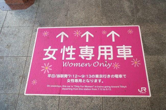 女性専用車両に男がわざと乗り込むことを禁止する要望書を市民団体が提出!物議に・・・