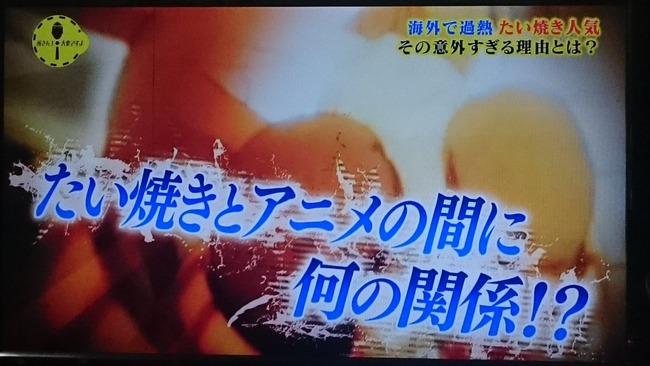 Kanon たい焼き 海外 流行に関連した画像-03