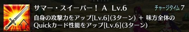 FGO Fate グランドオーダー 水着イベント メイドオルタ 頼光 エレナ クラスに関連した画像-05