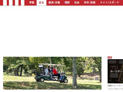 朝日新聞 安倍総理 トランプ大統領 ゴルフ 運転手 ブーメランに関連した画像-02