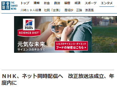 NHK インターネット 同時配信 改正放送法に関連した画像-02