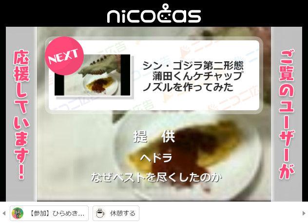 ニコニコ動画 クレッシェンド 新サービス ニコキャスに関連した画像-47