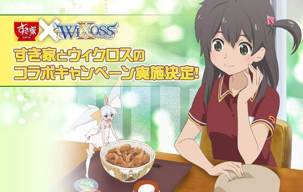 ウィクロス WIXOSS すき家 コラボ 商品 転売厨 に関連した画像-01