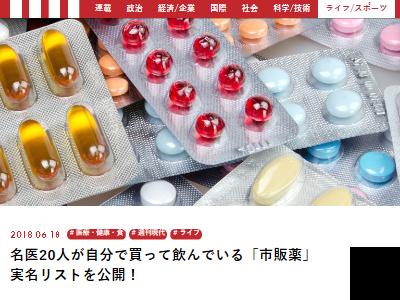 名医 市販薬 リスト 週刊現代に関連した画像-02