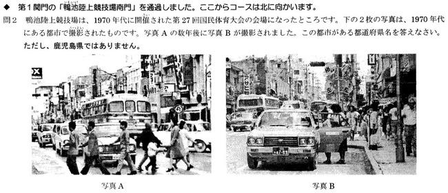 名門 私立 ラサール中学 入試問題 小学生 沖縄に関連した画像-02