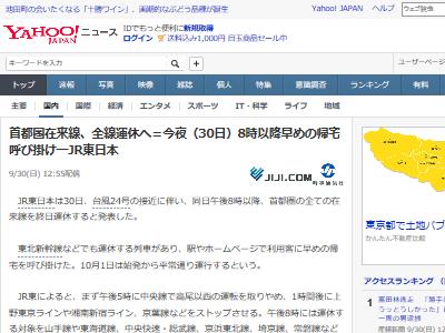 台風24号 電車 止まる 運休 被害 JR 在来線に関連した画像-02