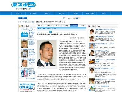 佐野研二郎 パクリ 訴訟 名誉毀損に関連した画像-02