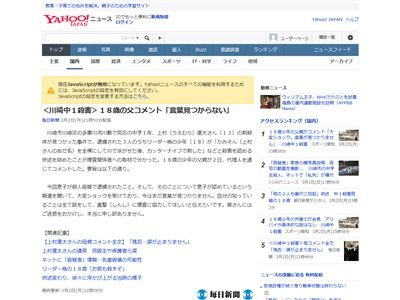 川崎中1殺害 父親 コメントに関連した画像-02