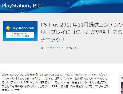 フリープレイ PSプラス PS4 仁王に関連した画像-02
