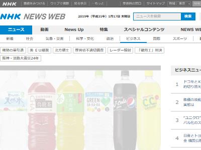 サントリー ペットボトル 清涼飲料に関連した画像-02