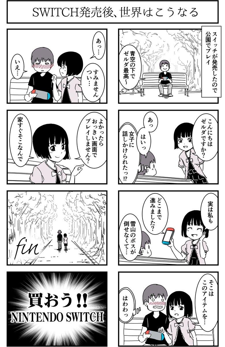 岩田社長 ニンテンドースイッチに関連した画像-07