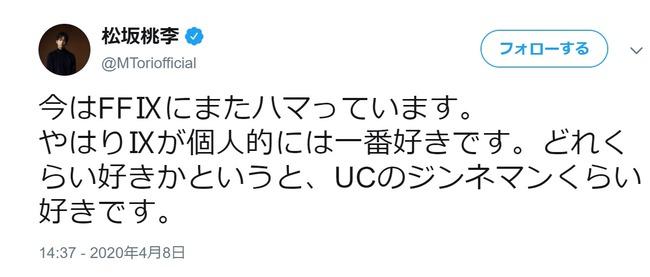 俳優 松坂桃李 ファイナルファンタジー9 FF に関連した画像-02