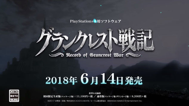 グランクレスト戦記 PS4 ゲームに関連した画像-18