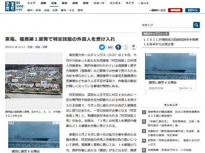東電 福島第1原発 外国人労働者に関連した画像-02