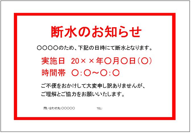断水 首都圏 テレビ朝日 羽鳥慎一 モーニングショーに関連した画像-01